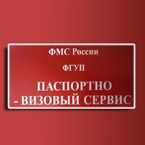 Паспортно-визовые службы Объячево
