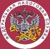 Налоговые инспекции, службы в Объячево