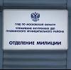 Отделения полиции в Объячево