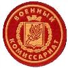 Военкоматы, комиссариаты в Объячево